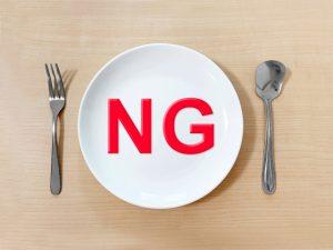 食事のNG